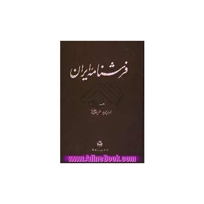 معرفی کتاب فرش نامه ایران، تألیف دکتر حسن آذرپاد، فضل الله حشمتی رضوی