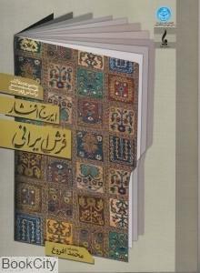 مجموعه مقالات «فرش ایرانی» بر اساس فهرست ایرج افشار