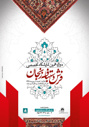 دوازدهمین نمایشگاه تخصصی فرش دستباف زنجان برگزار خواهد شد
