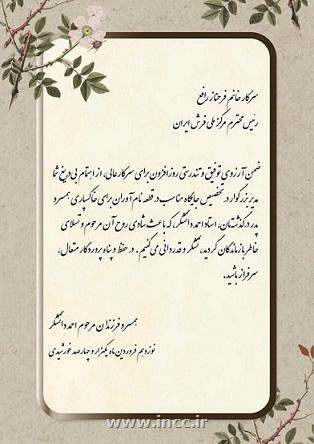 خانواده ی محترم زنده یاد احمد دانشگر از رئیس مرکز ملی فرش ایران برای تخصیص جایگاه مناسب در قطعه نام آوران بهشت زهرا تقدیر کردند