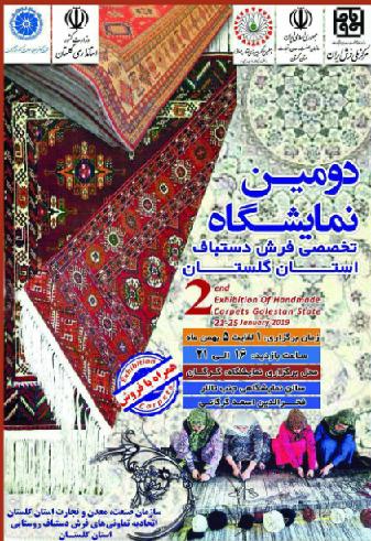 دومین نمایشگاه تخصصی فرش دستباف گلستان برگزار می شود