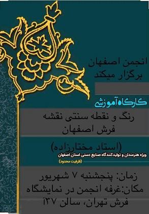 انجمن اصفهان برگزار می کند/ کارگاه آموزشی رنگ و نقطه سنتی نقشه فرش اصفهان