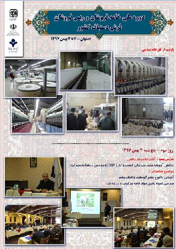 برگزاری دوره آموزشی ملی خامه فروشان و ریس فروشان فرش دستباف ایران