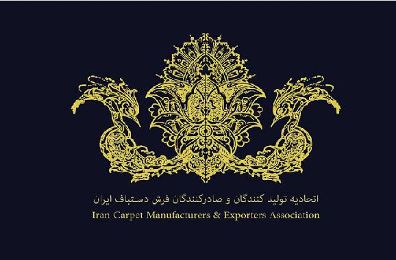 اعضای اتحاديه صادركنندگان فرش ايران انتخاب شد