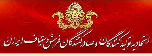 هیئت مدیره جدید اتحادیه صادرکنندگان فرش ایران انتخاب شدند
