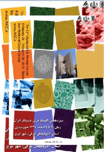 جزئیات و زمان قطعی سیزدهمین المپیاد فرش دستباف ایران مشخص شد