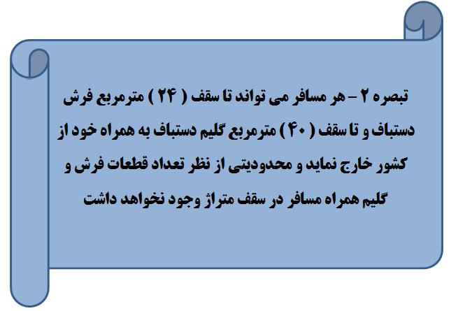 اصلاح تبصره 2 ماده 32 آیین نامه اجرایی قانون مقررات صادرات و واردات