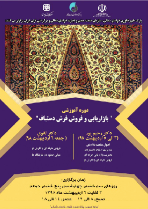 برگزاری کارگاه آموزشی بازاریابی و فروش فرش دستباف خراسان شمالی