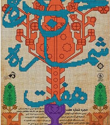 عرضه مستقیم فرش دستباف ایرانی در دومین نمایشگاه دکوفرش