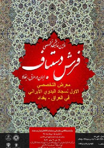 اولین نمایشگاه تخصصی فرش دستباف ایران - بغداد