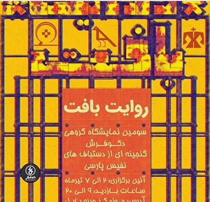 عرضه مستقیم فرش دستباف ایرانی در سومین نمایشگاه دکو فرش
