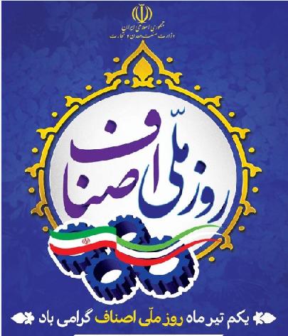 روز ملی اصناف مبارک باد