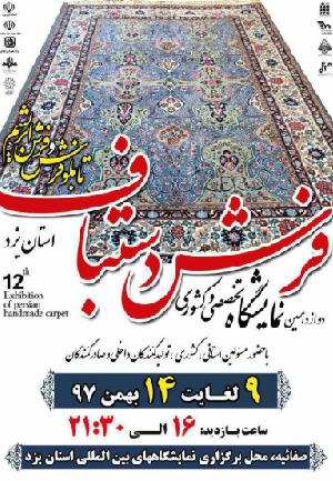 برپایی نمایشگاه فرش دستباف با حضور تولیدکنندگان 15 منطقه کشوری در یزد