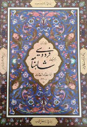 بافت فرش شاهنامه فردوسی به دست هنرمند مشهدی