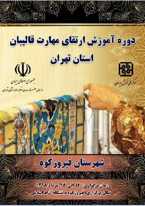 برگزاری دوره آموزشی ارتقای سطح مهارت طراحان فرش در استان تهران