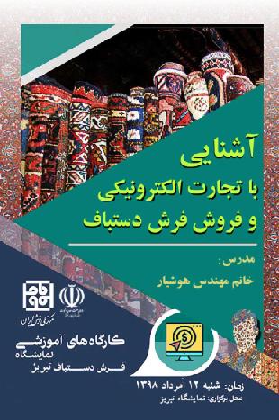 کارگاه های آموزشی نمایشگاه فرش دستباف تبریز