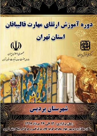برگزاری آموزشی ارتقای مهارت قالی بافان و ارتقای سطح مهارت طراحان فرش دستباف در استان تهران