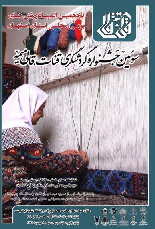 برگزاری سومین جشنواره قنات و قالی در میمه اصفهان