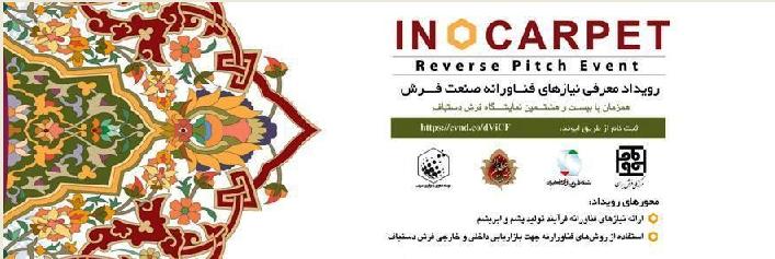 رویداد  INOCARPETدر بیست و هشتمین نمایشگاه فرش دستباف