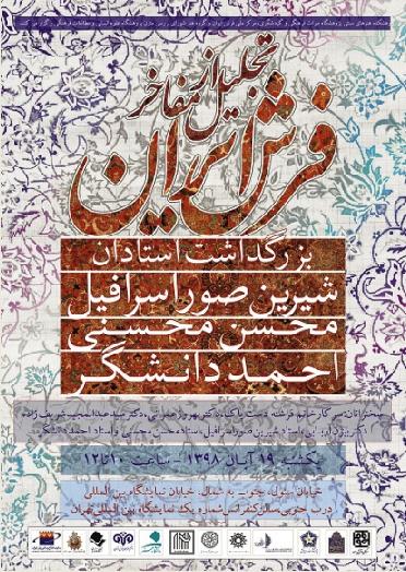 تجلیل از مفاخر  فرش دستباف ایران