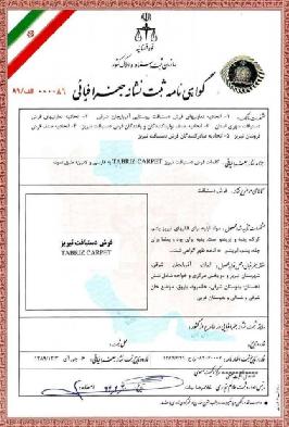 ثبت  53 نشانه جغرافیایی ثبت شده فرش دستباف توسط مرکز ملی فرش ایران
