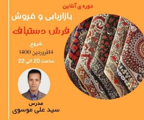 مرکز ملی فرش ایران با همکاری گروه آموزش مهارت گام برگزار می کند / دوره آنلاین بازاریابی و فروش فرش دستباف