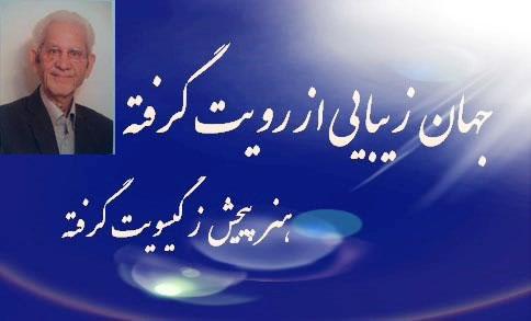 رییس مرکز ملی فرش ایران اعلام کرد / استاد احمد دانشگر در قطعهی نامآوران بهشت زهرا آرمید