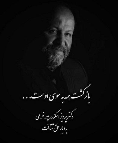 پیام تسلیت رییس مرکز ملی فرش ایران در پی درگذشت دکتر پرویز اسکندر پور خرمی