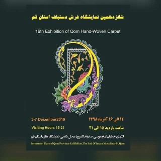 شانزدهمین نمایشگاه فرش دستباف استان قم