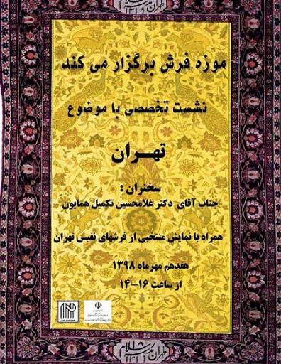 نمایش منتخبی از فرش های نفیس در موزه فرش ایران