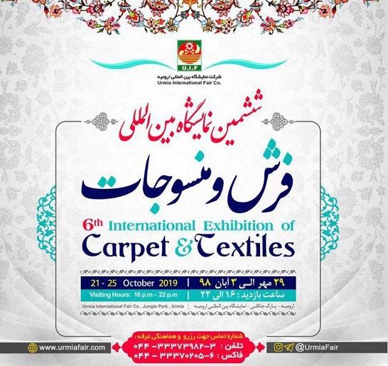 نمایشگاه بین المللی فرش و منسوجات ارومیه