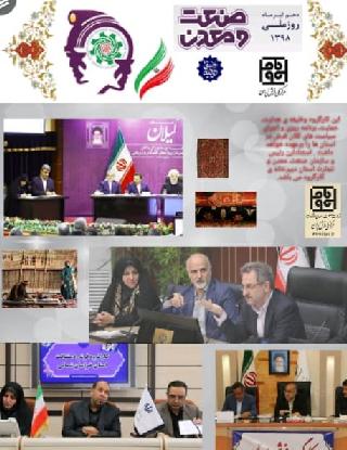 دهم تیرماه روز ملی صنعت معدن و تجارت/کارگروه تشکیل فرش استان ها