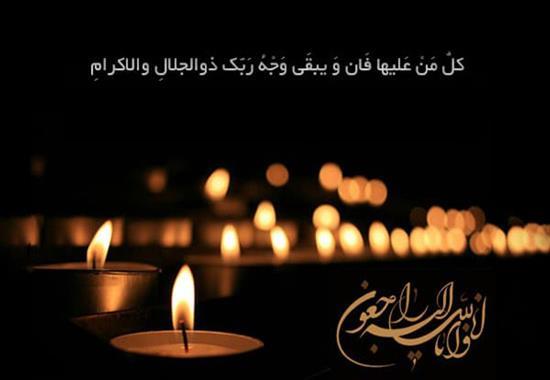 پیام تسلیت پیام تسلیت مرکز ملی فرش ایران در پی درگذشت مادر  رئیس سازمان توسعه تجارت ایران