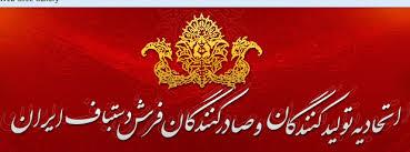 هشدار اتحادیه تولیدکنندگان وصادرکنندگان فرش دستباف ایران در مورد فرش های ماشینی دستباف نما